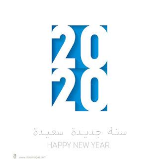 صور تهنئة 2020 سنة جديدة سعيدة