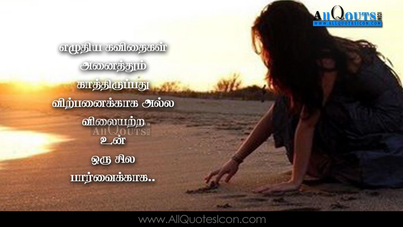 Broken Heart Love Pain Quotes In Tamil Gesundheit365
