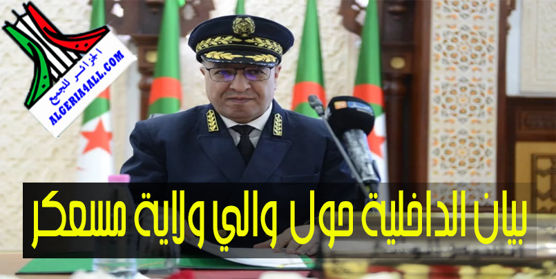 والي معسكر عبد الخالق صيودة