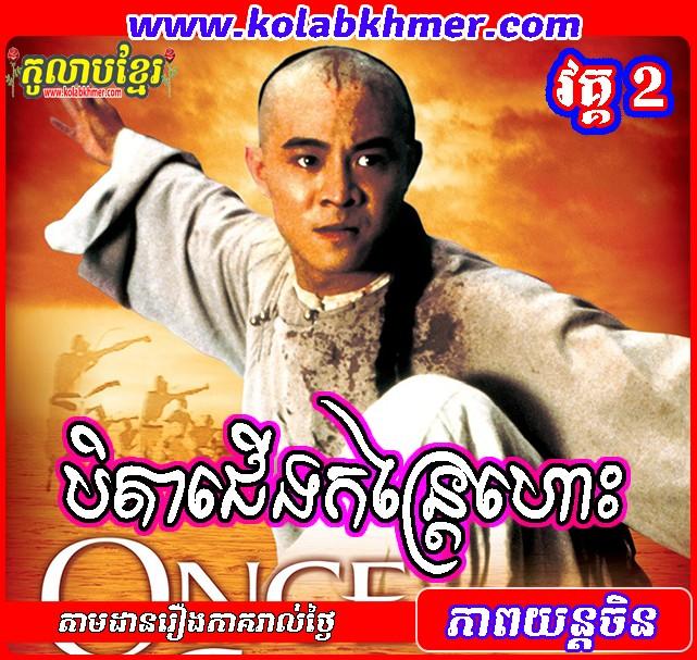Chinese Movies - Beyda Cherng Kon Trey Hos Vang Fihung 2