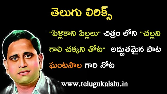 Challani gaali chakkani thota song lyrics Ghantasala songs telugu kalalu
