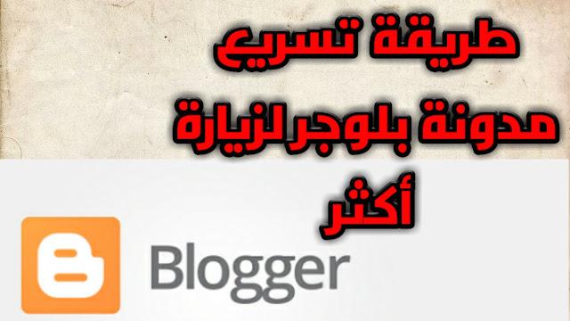 شرح طريقة تسريع مدونة بلوجر. لزيادة سرعة تحميل قالب بلوجر