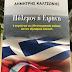 13.12.2020 Μια διπλή πρόταση για ένα βιβλίο και μια συζήτηση για τα ελληνοτουρκικά με αφορμή την παρουσίαση του