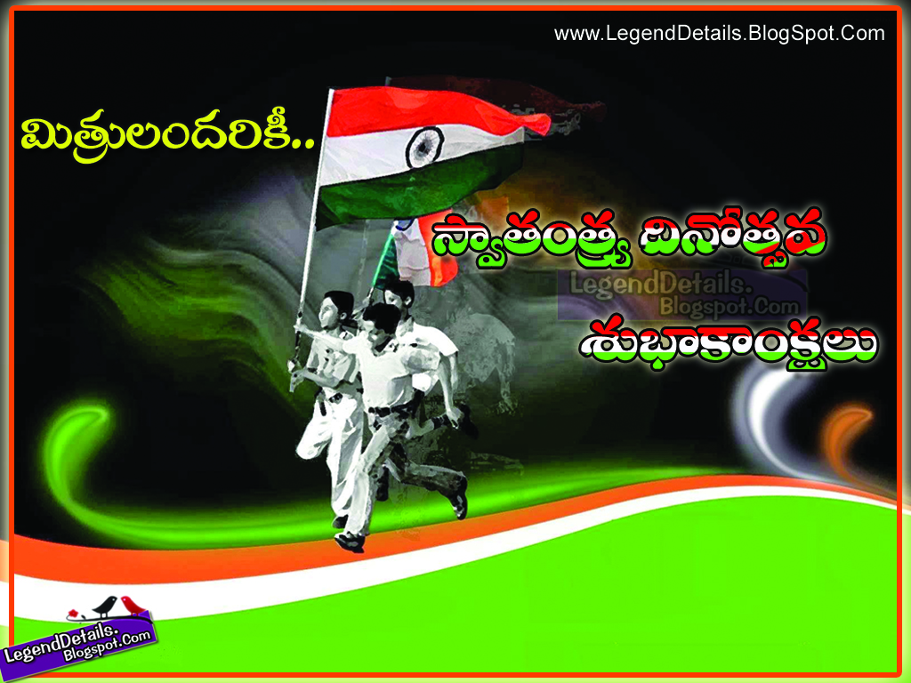 Indian Independence Day Telugu Quotes Greetings Wishes Wallpapers