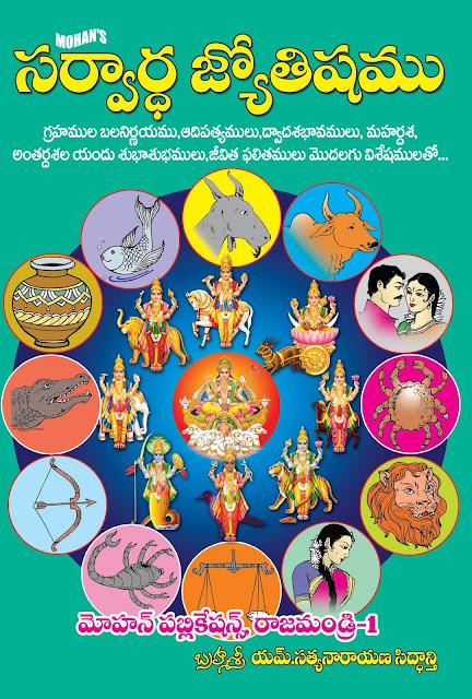 సర్వార్ధ జ్యోతిషం   Sarvardha Jyothisham   GRANTHANIDHI   MOHANPUBLICATIONS   bhaktipustakalu