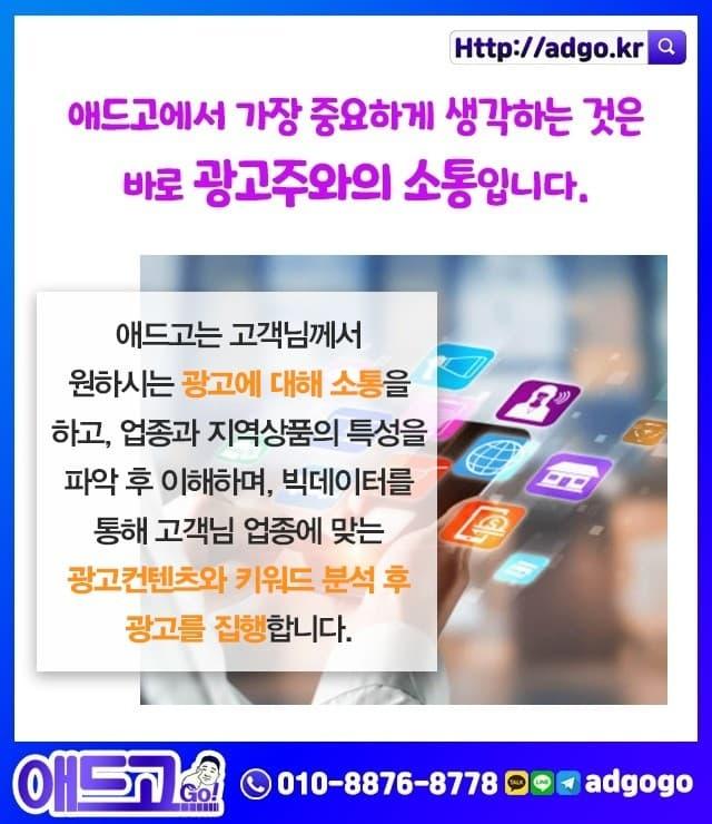 복현2동구글광고가격