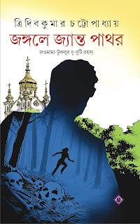 Jongole Jyanto Pathor (জঙ্গলে জ্যান্ত পাথর) by Trideb Kumar Chattopadhyay