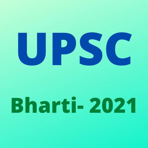 UPSC Combined Medical Service Bharti 2021- यूपीएससी संयुक्त चिकित्सा सेवा भर्ती 2021