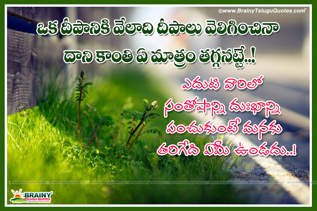 telugu quotes, best Telugu life quotes, life success thoughts in Telugu, Happiness Quotes in Telugu
