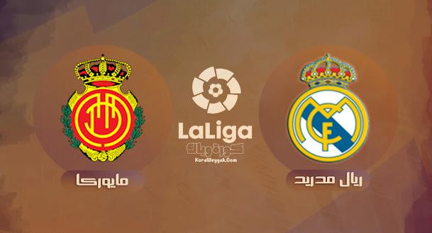 نتيجة مباراة ريال مدريد وريال مايوركا اليوم 22 سبتمبر 2021 في الدوري الاسباني