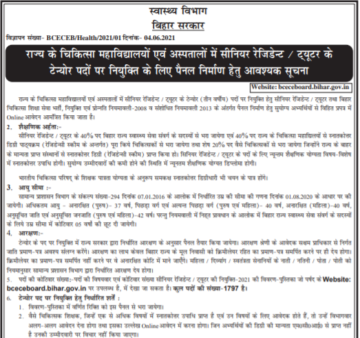 Bihar Senior Resident Recruitment 2021 Apply Online
