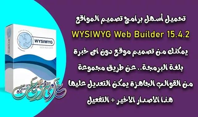 تحميل WYSIWYG Web Builder 15.4.2 برنامج تصميم المواقع بدون تعلم لغة البرمجة.