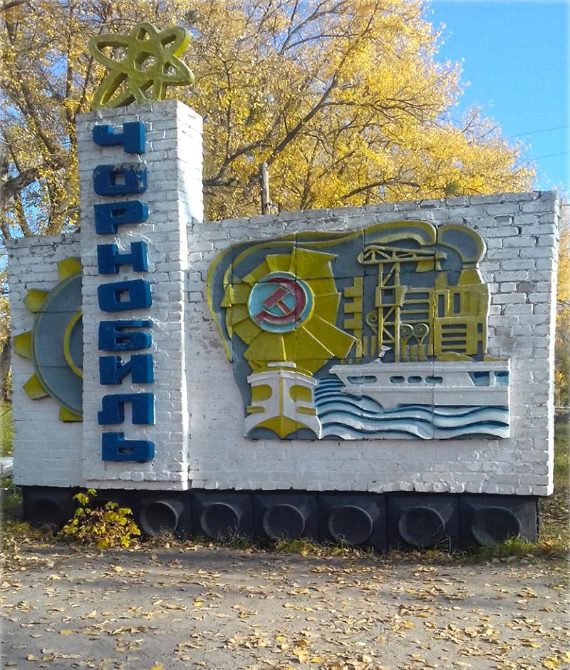 На в'їзді в Чорнобиль досі зберігся цей символ радянської епохи