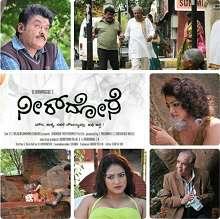 Neerdose Kannada Movie Review