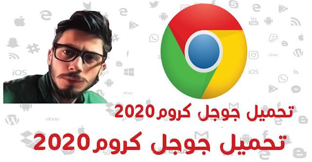 جوجل كروم Google Chrome أفضل متصفحات الويب لعام 2020