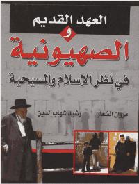العهد القديم والصهيونية في نظر الإسلام والمسيحية pdf مروان العشار ورشيد شهاب الدين