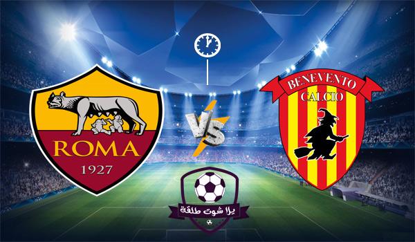 مباراة روما وبينفينتو بث مباشر يلا شوت