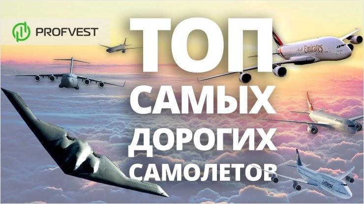 ТОП 10 самых дорогих самолетов в мире