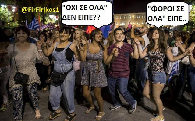 ΚΟΜΜΑΤΙΚΟΣ ΣΤΡΑΤΟΣ ΣΥΡΙΖΑ