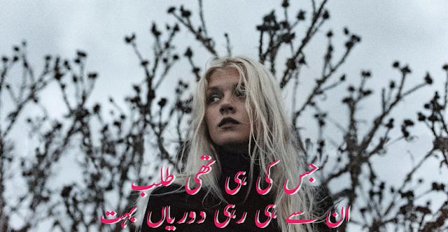 2 line urdu shayari attitude romantic love sad mood