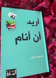 كتاب أريد أن أنام pdf