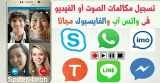 تطبيق, تسجيل, مكالمات, واتساب, فيس بوك, فايبر, تيليجرام, تسجيل شاشة الهاتف, الجوال