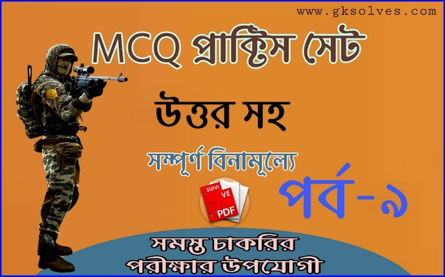 MCQ Police Constable Practice Set-9 | Railway Group D Gk Question In Free Pdf | Rrb General Awareness Pdf 2020 | Wbcs Free Mock Test For 2020 | Wbcs Constitution Question