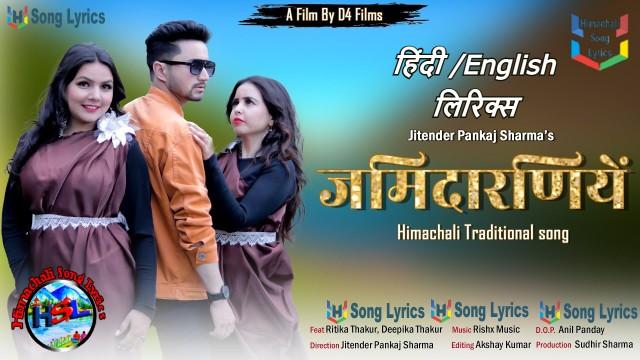 Jamidarniye Lyrics - Jitender Pankaj Sharma ~ Himachali songs Lyrics