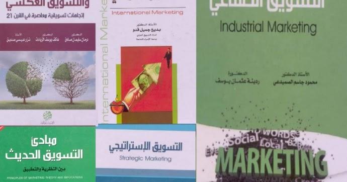 كتاب بحوث التسويق للأستاذ الدكتور محمود صادق بازرعة