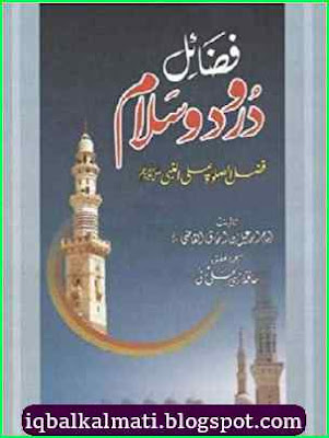 Durood O Salam Fazail