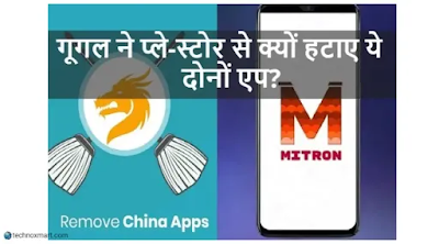Viral Indian App That Removes Chinese Apps Only Was Deleted By Google: Here Are 10 Main Points Of The Story