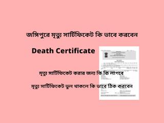 death-certificate-jangipur-murshidabad-image-a1