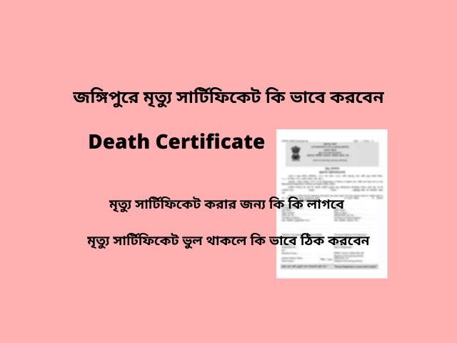 Death Certificate Apply Jangipur Murshidabad | Jonotaa