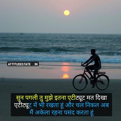 alone attitude status in hindi 2021