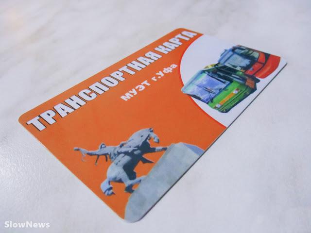 zhitelyam-bashkirii-predlozhili-vybrat-nazvanie-edinoj-transportnoj-karty