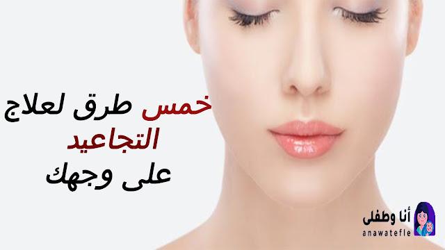 5 طرق لعلاج التجاعيد على وجهك