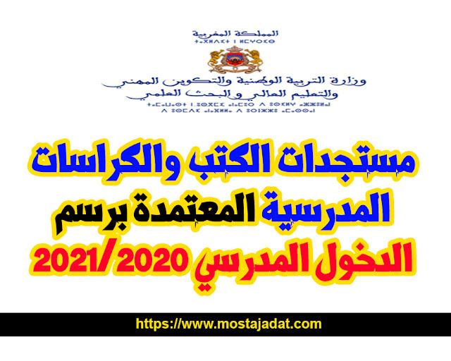 مستجدات الكتب والكراسات المدرسية المعتمدة برسم الدخول المدرسي 2020/2021