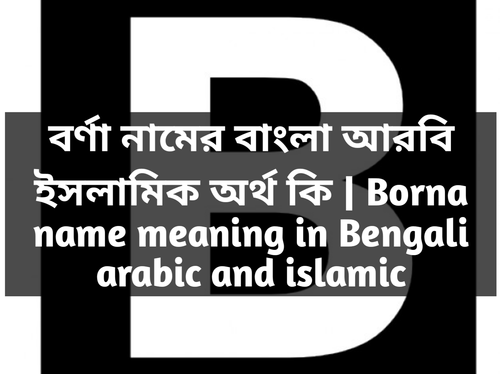 Borna name meaning in Bengali, বর্ণা নামের অর্থ কি, বর্ণা নামের বাংলা অর্থ কি, বর্ণা নামের ইসলামিক অর্থ কি,