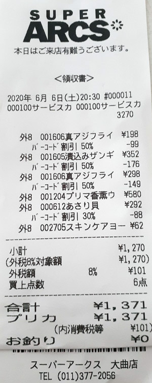 スーパーアークス 大曲店 2020/6/6 のレシート