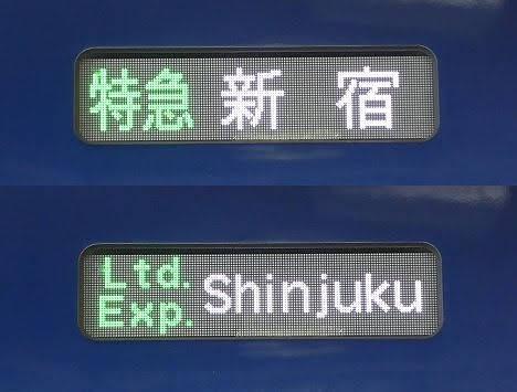 相鉄鉄道 JR埼京線直通 特急 新宿行き2 12000系