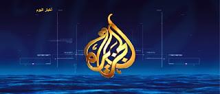 تردد قناة الجزيرة الاخبارية HD علي النايل سات وعربسات وهوتبيرد وسهيل سات لمشاهدة القناة بجودة عالية واشارة قوية