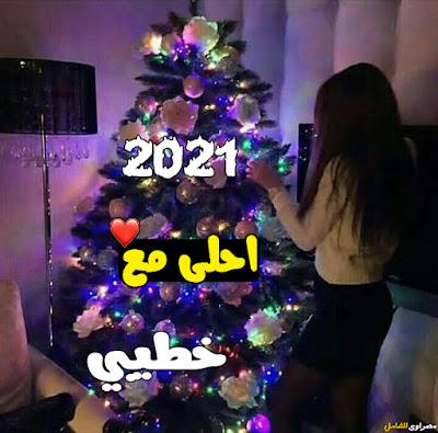 2021 احلى مع خطيبي