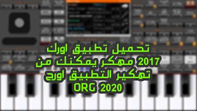 تحميل اورج 2020 مهكر سوداني