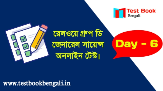 General Science GK Quizzes Bengali