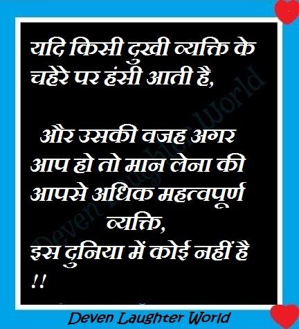 Hindi Anmol Suvichar :प्रेरणादायक अनमोल सुविचार