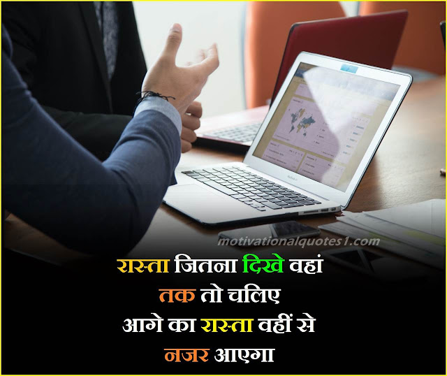 motivational quotes in hindi for life, motivational quotes in hindi on life, life motivational quotes, life motivational quotes , motivational quotes for life