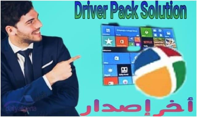 تحميل DriverPack Solution Online 17.11.12  للكمبيوتراخر اصدار