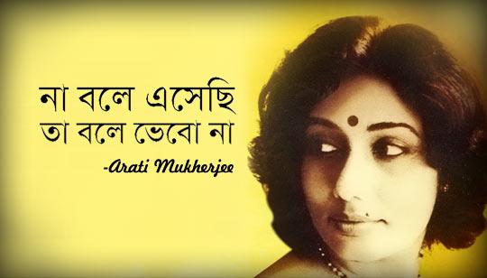 Na Bole Esechi by Arati Mukherjee