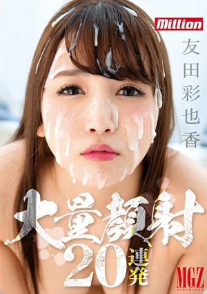 Bắn tinh trùng vào mặt thần tượng Ayaka Tomoda MKMP-114 Ayaka Tomoda