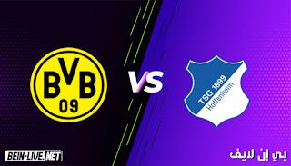 مشاهدة مباراة بوروسيا دورتموند وهوفنهايم بث مباشر اليوم بتاريخ 27-08-2021 في الدوري الألماني